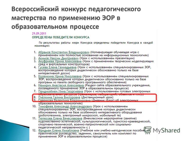 Всероссийский конкурс педагогического мастерства по применению ЭОР в образовательном процессе