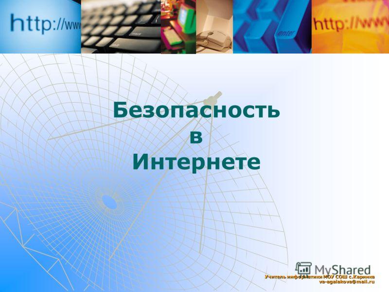 Учитель информатики МОУ СОШ с.Каринка va-agalakova@mail.ru Безопасность в Интернете