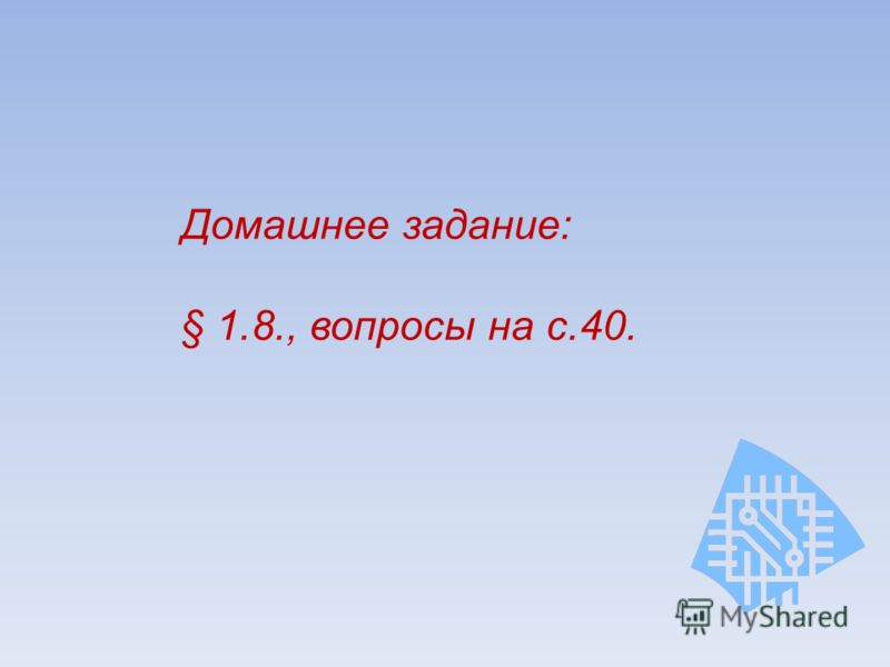 Домашнее задание: § 1.8., вопросы на с.40.