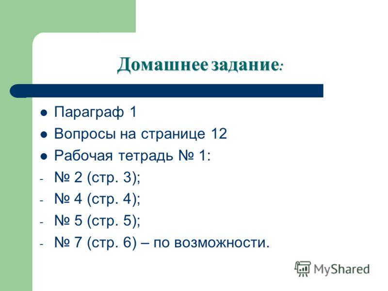 Домашнее задание : Параграф 1 Вопросы на странице 12 Рабочая тетрадь 1: - 2 (стр. 3); - 4 (стр. 4); - 5 (стр. 5); - 7 (стр. 6) – по возможности.