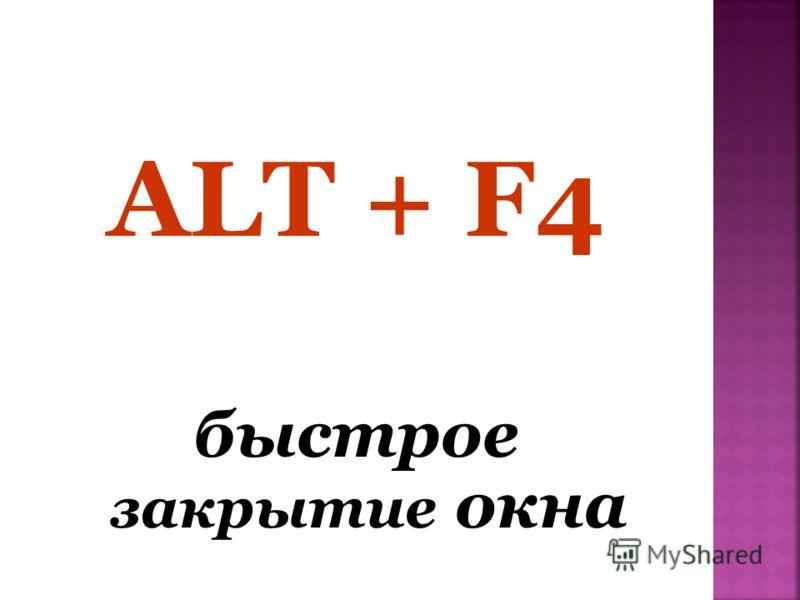 ALT + F4 быстрое закрытие окна