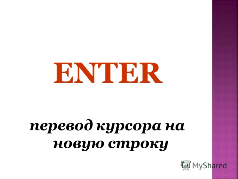 ENTER перевод курсора на новую строку