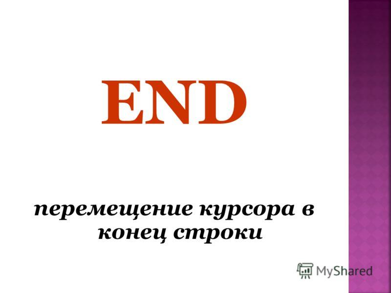 END перемещение курсора в конец строки