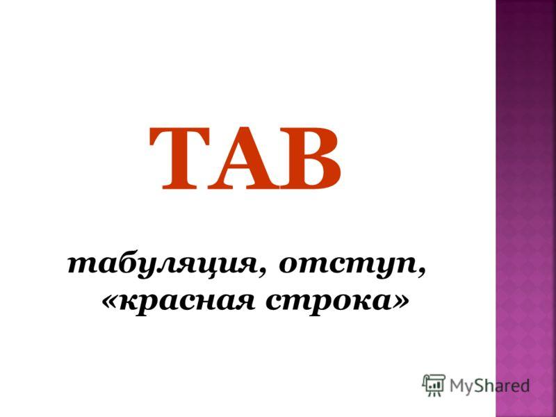 TAB табуляция, отступ, «красная строка»