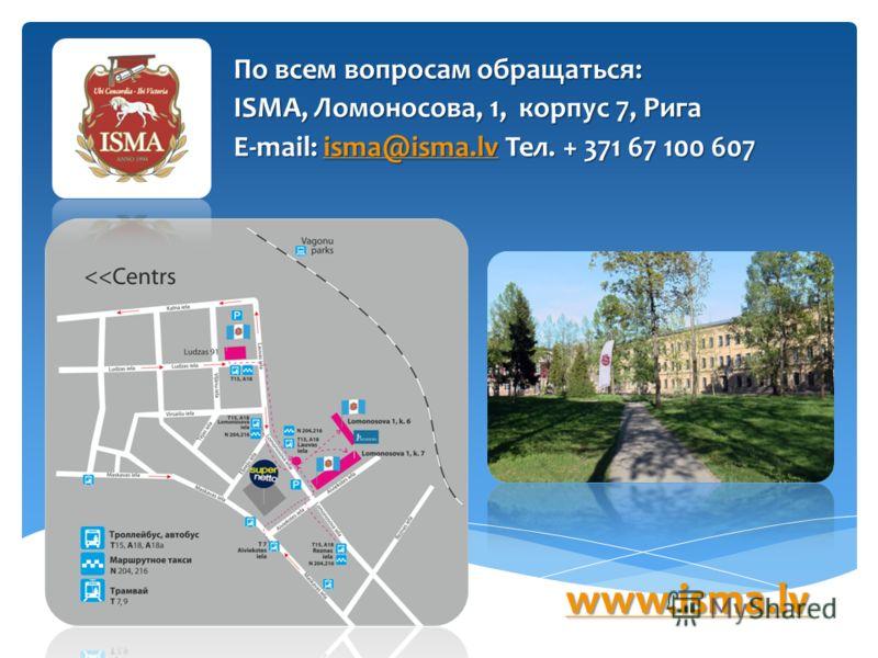 Итак, общий алгоритм проведения Олимпиады: Все задания даны на сайте http://isma.lv/ru/informacija- abiturientam/olimpiady/predmety-olimpiady-vysshaja-proba/.http://isma.lv/ru/informacija- abiturientam/olimpiady/predmety-olimpiady-vysshaja-proba/ С 2