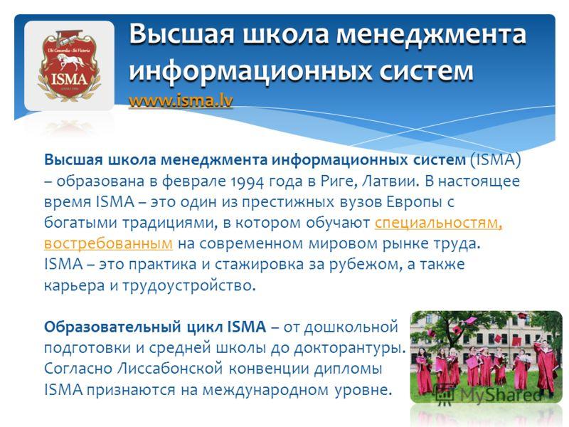 Высшая школа менеджмента информационных систем www.isma.lv ISMA, Ломоносова, 1, корпус 7, Рига