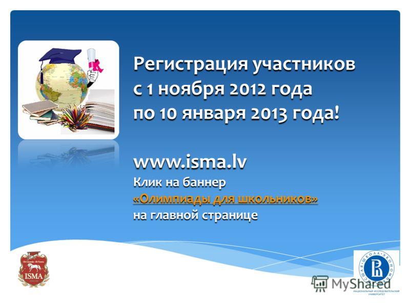 Первый этап пройдет в заочном формате в период с 12 по 27 января 2013 года. Второй этап: пройдет в очном режиме в г.Рига (Латвия) на базе средней школы ISMA «PREMJERS» в период с 22 по 26 февраля 2013 года.«PREMJERS» Сроки проведения олимпиады: