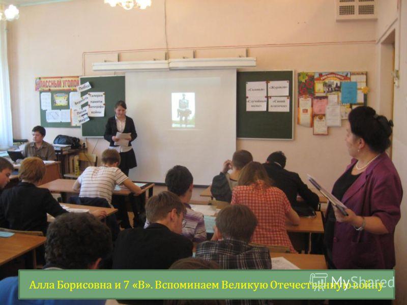 Алла Борисовна и 7 « В ». Вспоминаем Великую Отечественную войну