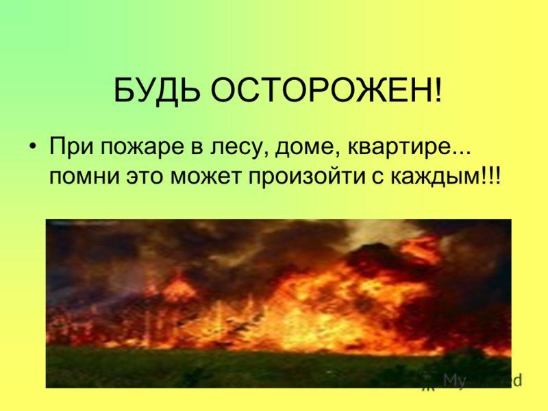 БУДЬ ОСТОРОЖЕН! При пожаре в лесу, доме, квартире... помни это может произойти с каждым!!!