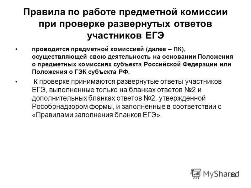 28 Правила по работе предметной комиссии при проверке развернутых ответов участников ЕГЭ проводится предметной комиссией (далее – ПК), осуществляющей свою деятельность на основании Положения о предметных комиссиях субъекта Российской Федерации или По