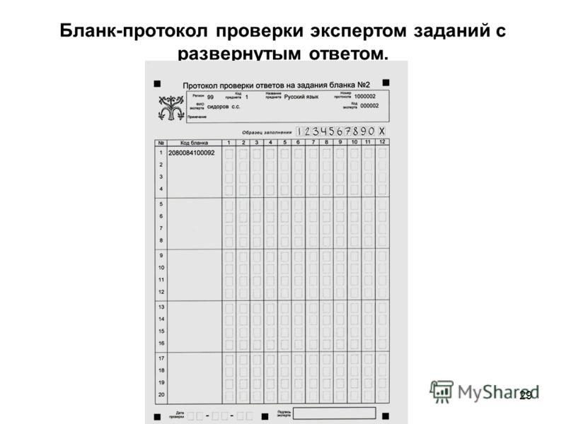 29 Бланк-протокол проверки экспертом заданий с развернутым ответом.