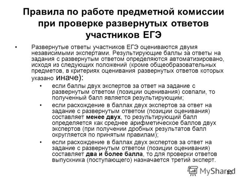 30 Правила по работе предметной комиссии при проверке развернутых ответов участников ЕГЭ Развернутые ответы участников ЕГЭ оцениваются двумя независимыми экспертами. Результирующие баллы за ответы на задания с развернутым ответом определяются автомат