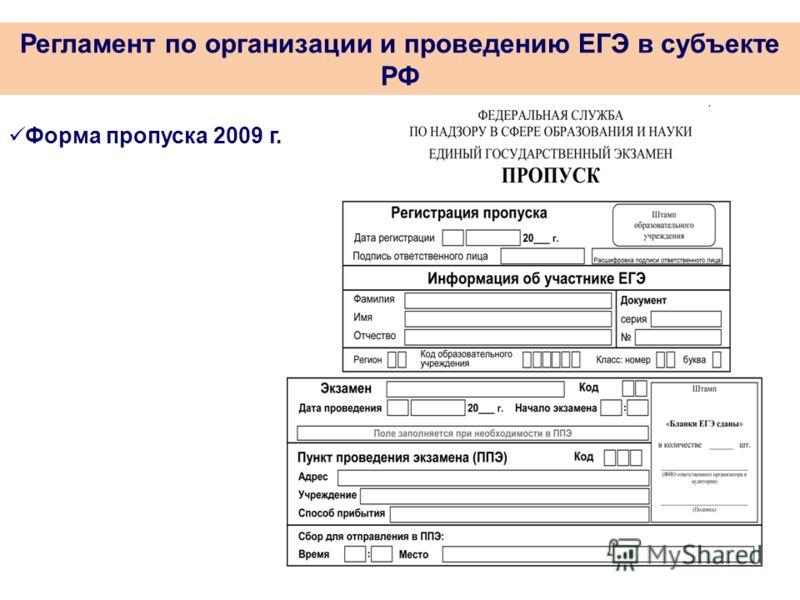 32 Форма пропуска 2009 г. Регламент по организации и проведению ЕГЭ в субъекте РФ