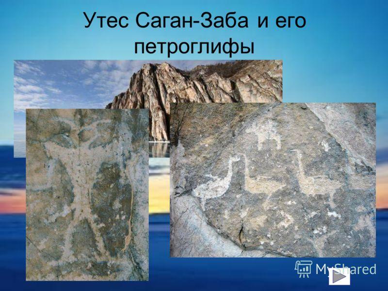 Утес Саган-Заба и его петроглифы