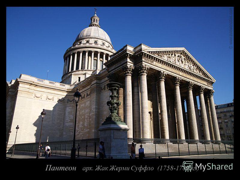 Пантеон арх. Жак Жерми Суффло (1758-1789 гг.)