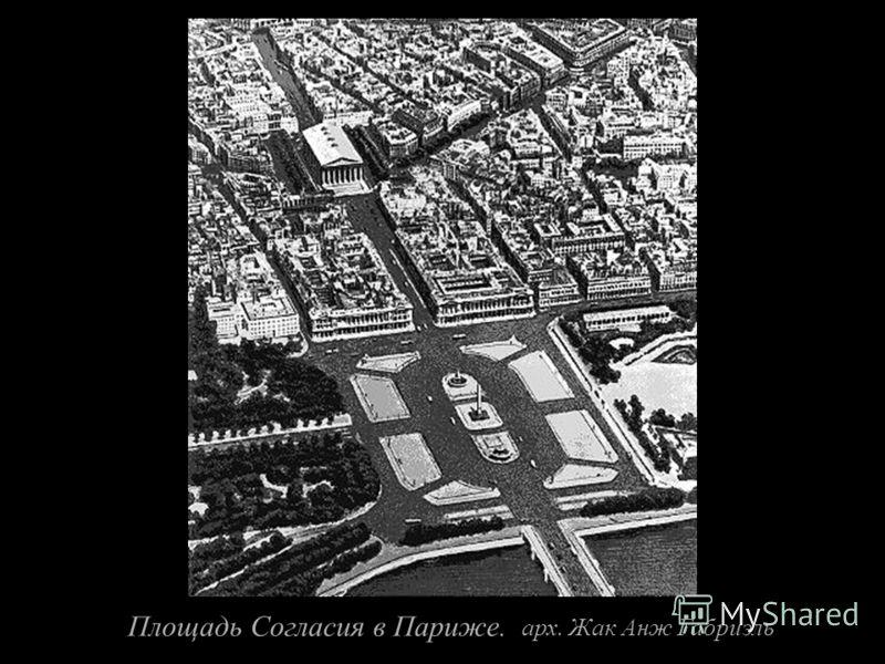 Площадь Согласия в Париже. арх. Жак Анж Габриэль