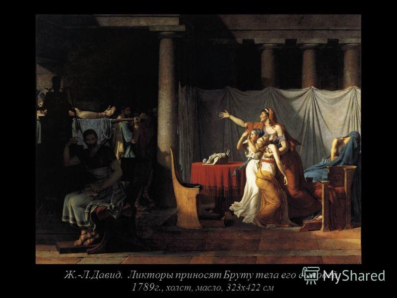 Ж.-Л.Давид. Ликторы приносят Бруту тела его сыновей. 1789г., холст, масло, 323х422 см