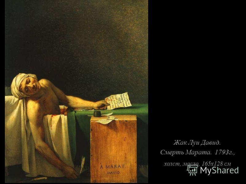 Жак Луи Давид. Смерть Марата. 1793г., холст, масло, 165х128 см
