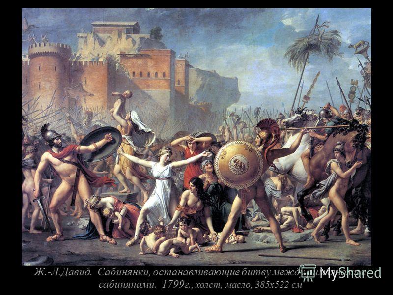 Ж.-Л.Давид. Сабинянки, останавливающие битву между римлянами и сабинянами. 1799г., холст, масло, 385х522 см