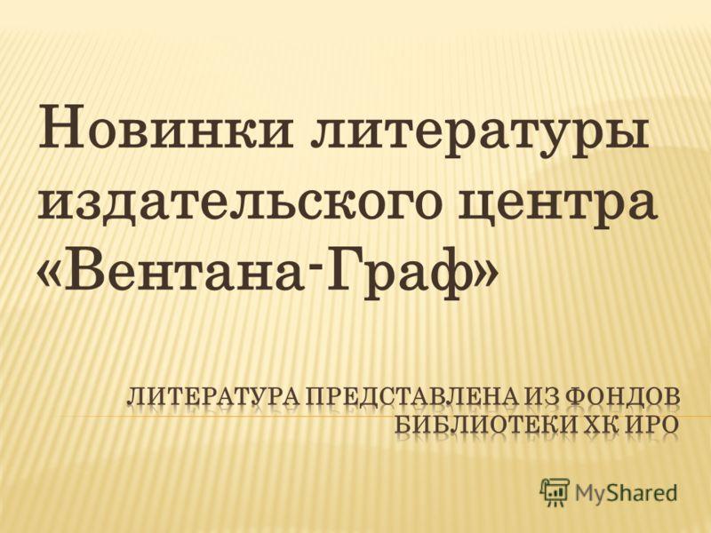 Новинки литературы издательского центра «Вентана-Граф»
