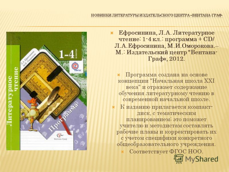 Ефросинина, Л.А. Литературное чтение: 1-4 кл.: программа + CD/ Л.А.Ефросинина, М.И.Оморокова.– М.: Издательский центр
