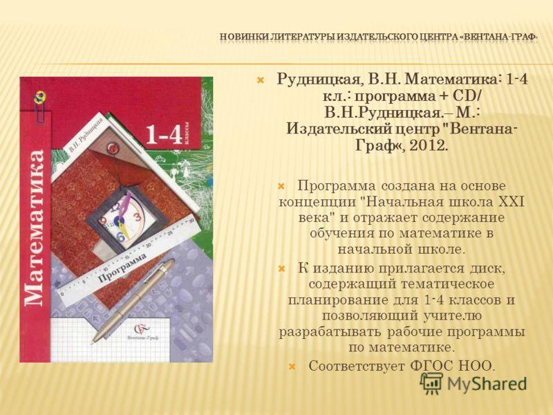 Рудницкая, В.Н. Математика: 1-4 кл.: программа + CD/ В.Н.Рудницкая.– М.: Издательский центр