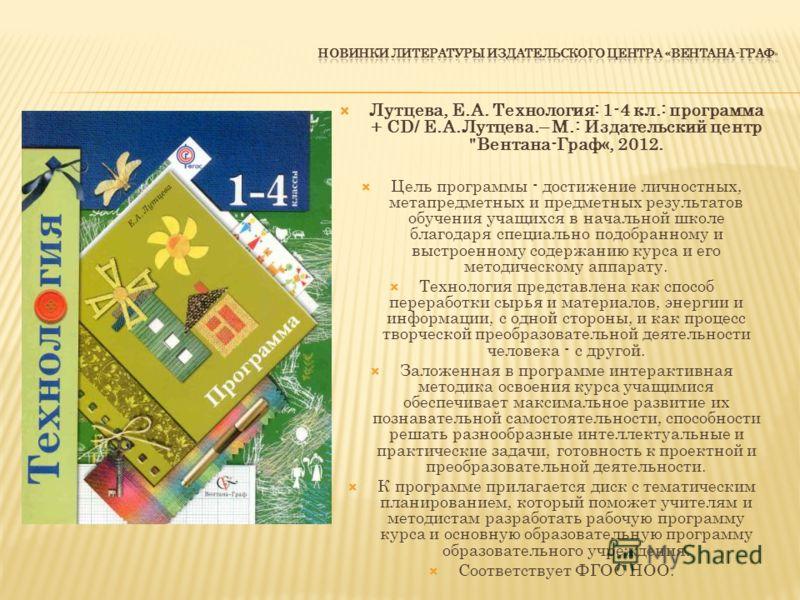 Лутцева, Е.А. Технология: 1-4 кл.: программа + CD/ Е.А.Лутцева.– М.: Издательский центр