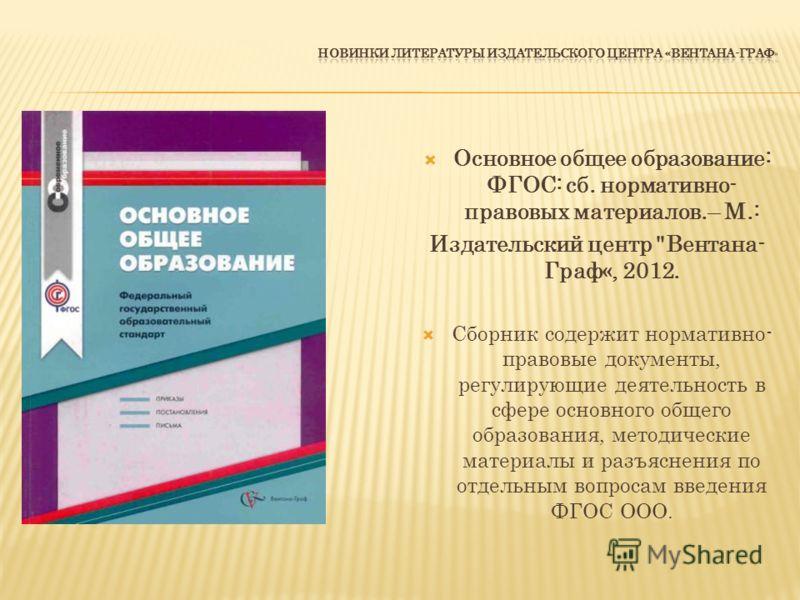 Основное общее образование: ФГОС: сб. нормативно- правовых материалов.– М.: Издательский центр
