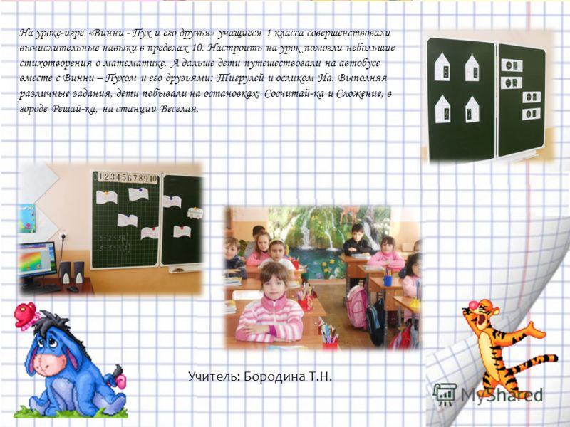 На уроке-игре «Винни - Пух и его друзья» учащиеся 1 класса совершенствовали вычислительные навыки в пределах 10. Настроить на урок помогли небольшие стихотворения о математике. А дальше дети путешествовали на автобусе вместе с Винни – Пухом и его дру