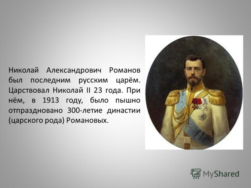 Николай Александрович Романов был последним русским царём. Царствовал Николай II 23 года. При нём, в 1913 году, было пышно отпраздновано 300-летие дин