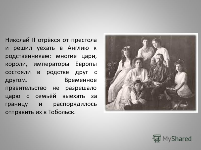 Николай II отрёкся от престола и решил уехать в Англию к родственникам: многие цари, короли, императоры Европы состояли в родстве друг с другом. Време