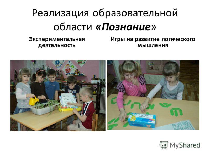 Реализация образовательной области «Познание» Экспериментальная деятельность Игры на развитие логического мышления