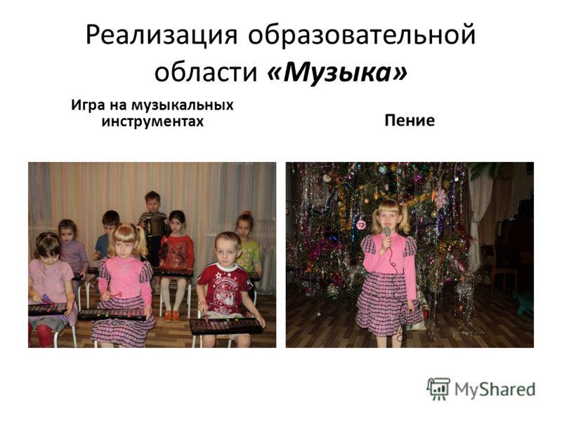 Реализация образовательной области «Музыка» Игра на музыкальных инструментах Пение