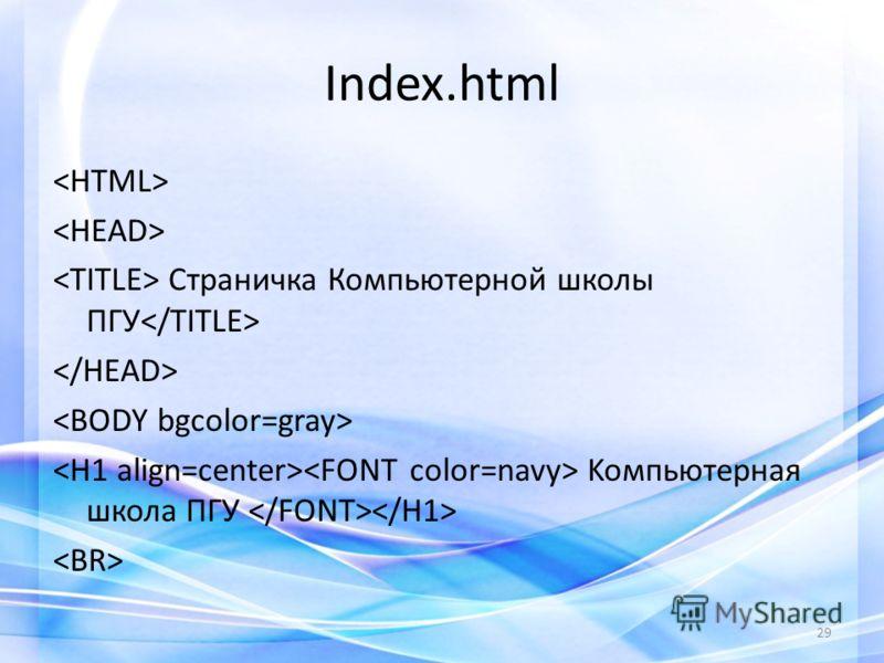 Index.html Страничка Компьютерной школы ПГУ Koмпьютерная школа ПГУ 29