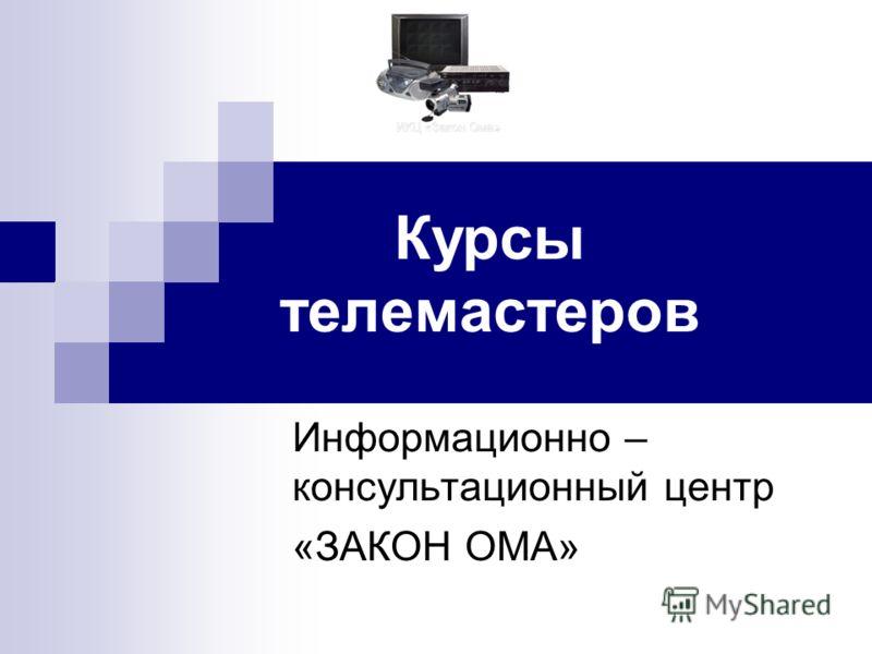Курсы телемастеров Информационно – консультационный центр «ЗАКОН ОМА»