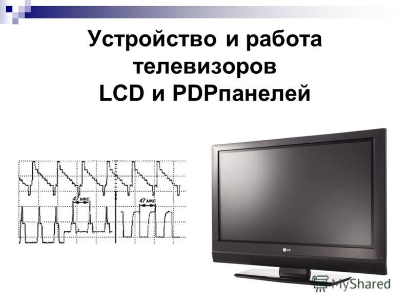 Устройство и работа телевизоров LCD и PDPпанелей