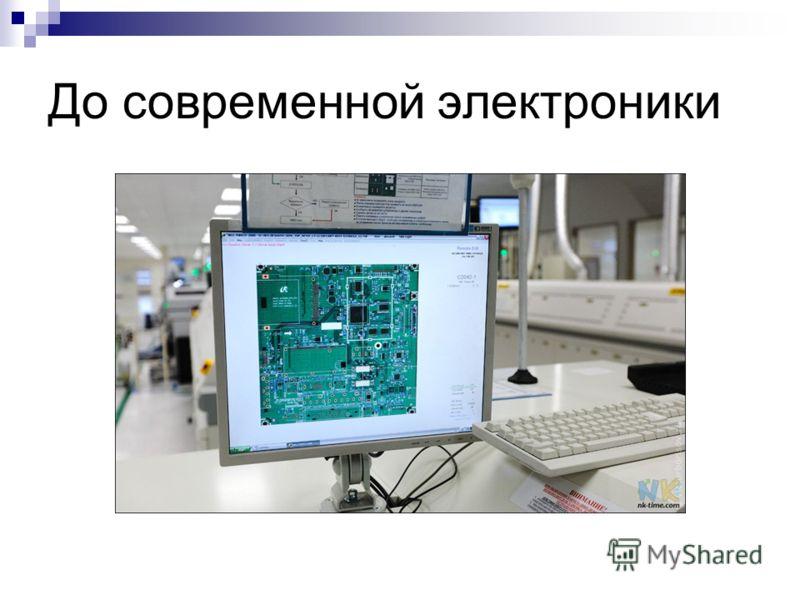 До современной электроники
