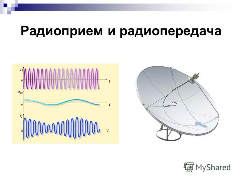 Радиоприем и радиопередача