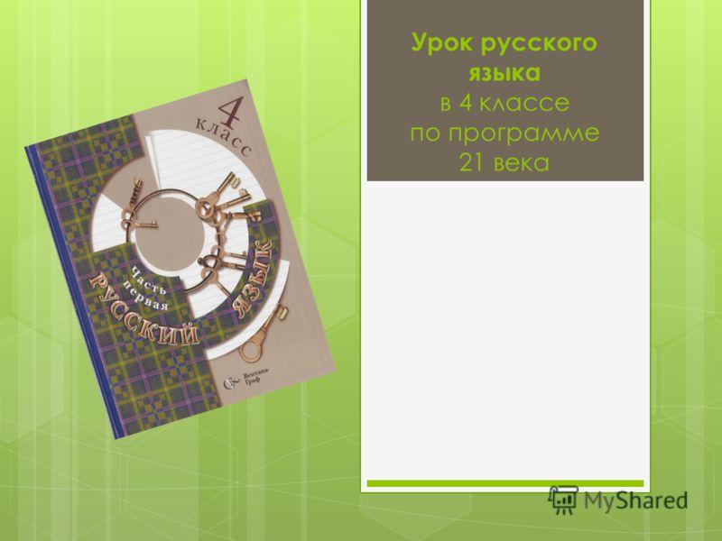 Урок русского языка в 4 классе по программе 21 века