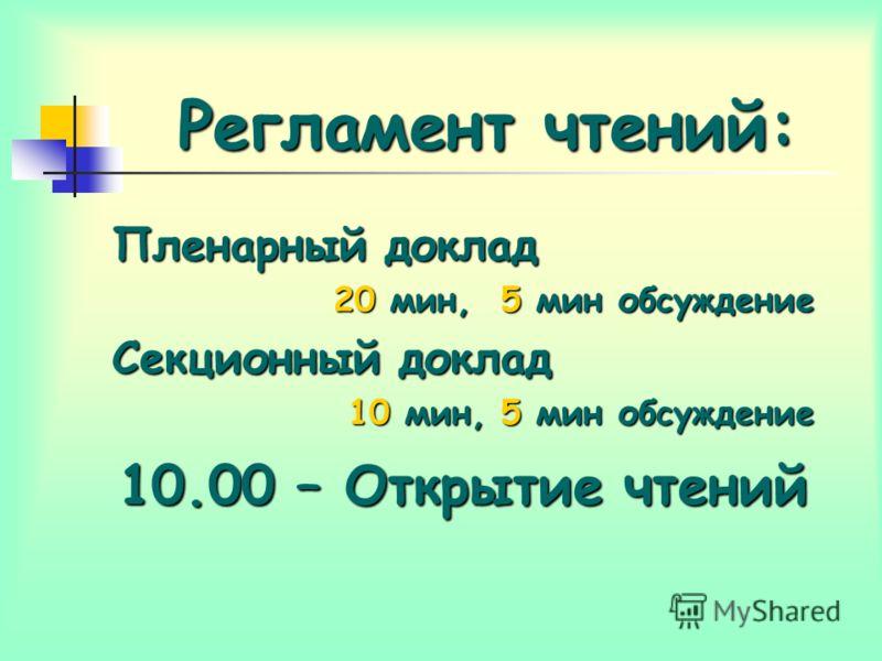 Регламент чтений: Пленарный доклад 20 мин, 5 мин обсуждение Секционный доклад 10 мин, 5 мин обсуждение 10.00 – Открытие чтений