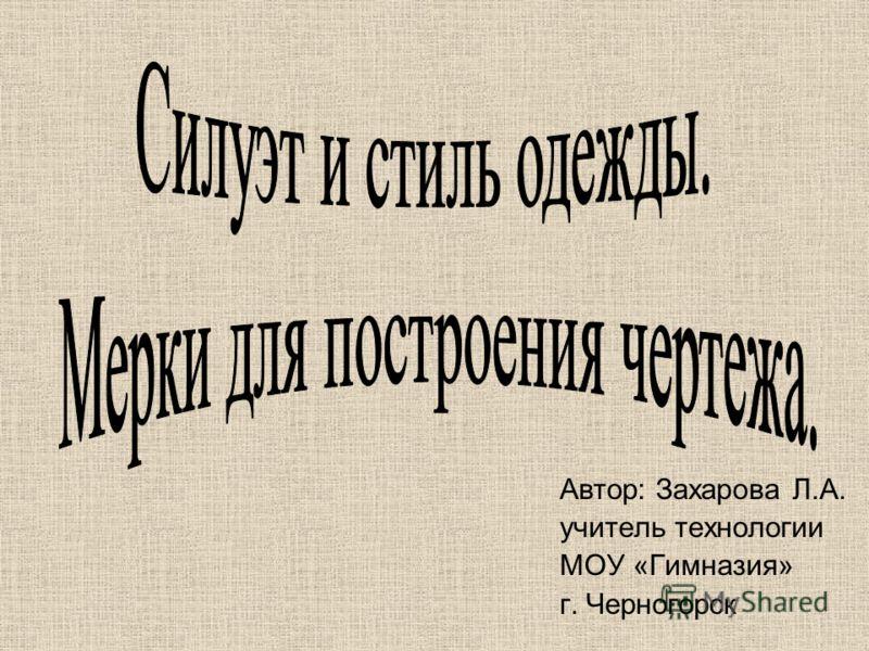 Автор: Захарова Л.А. учитель технологии МОУ «Гимназия» г. Черногорск