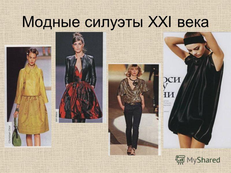 Модные силуэты XXI века