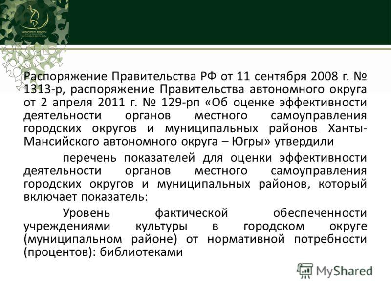 Распоряжение Правительства РФ от 11 сентября 2008 г. 1313-р, распоряжение Правительства автономного округа от 2 апреля 2011 г. 129-рп «Об оценке эффективности деятельности органов местного самоуправления городских округов и муниципальных районов Хант