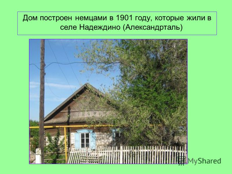 Дом построен немцами в 1901 году, которые жили в селе Надеждино (Александрталь)