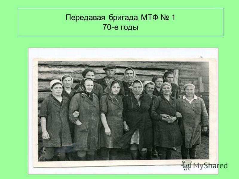 Передавая бригада МТФ 1 70-е годы