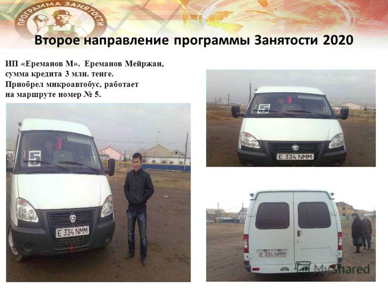 Второе направление программы Занятости 2020 ИП «Ереманов М». Ереманов Мейржан, сумма кредита 3 млн. тенге. Приобрел микроавтобус, работает на маршруте номер 5.