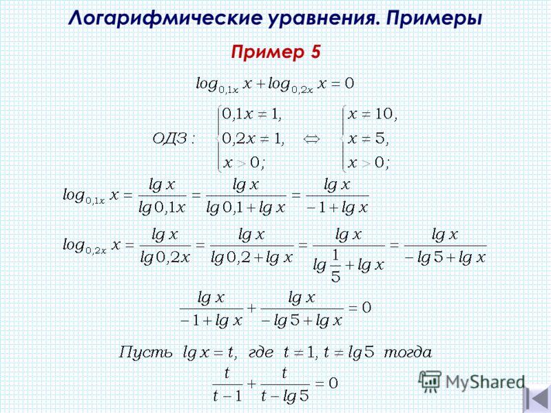 Пример 5 Логарифмические уравнения. Примеры