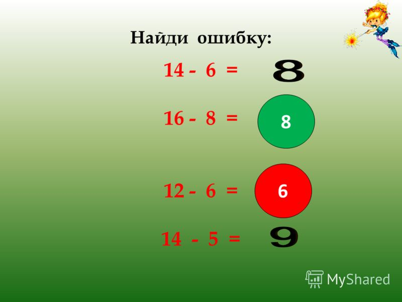 Найди ошибку: 14 - 6 = 16 - 8 = 12 - 6 = 14 - 5 = 8 6