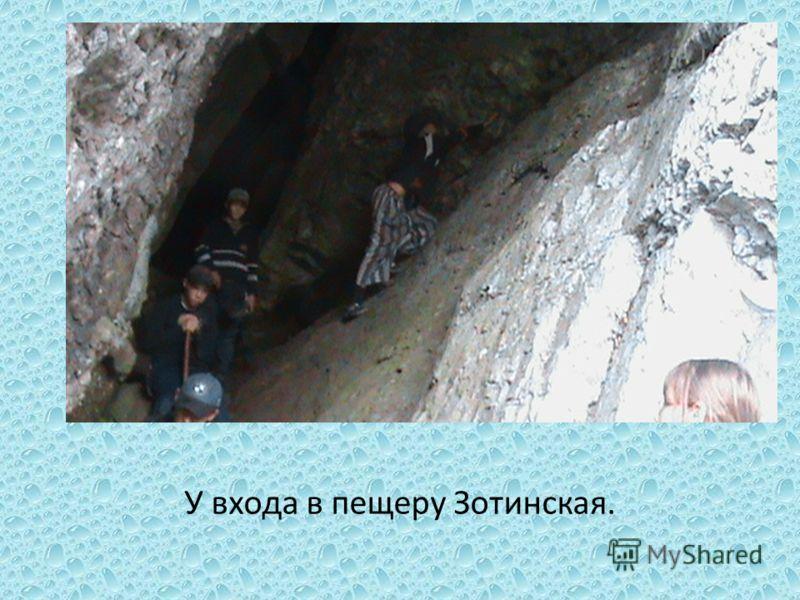У входа в пещеру Зотинская.