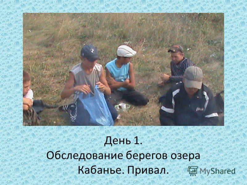 День 1. Обследование берегов озера Кабанье. Привал.
